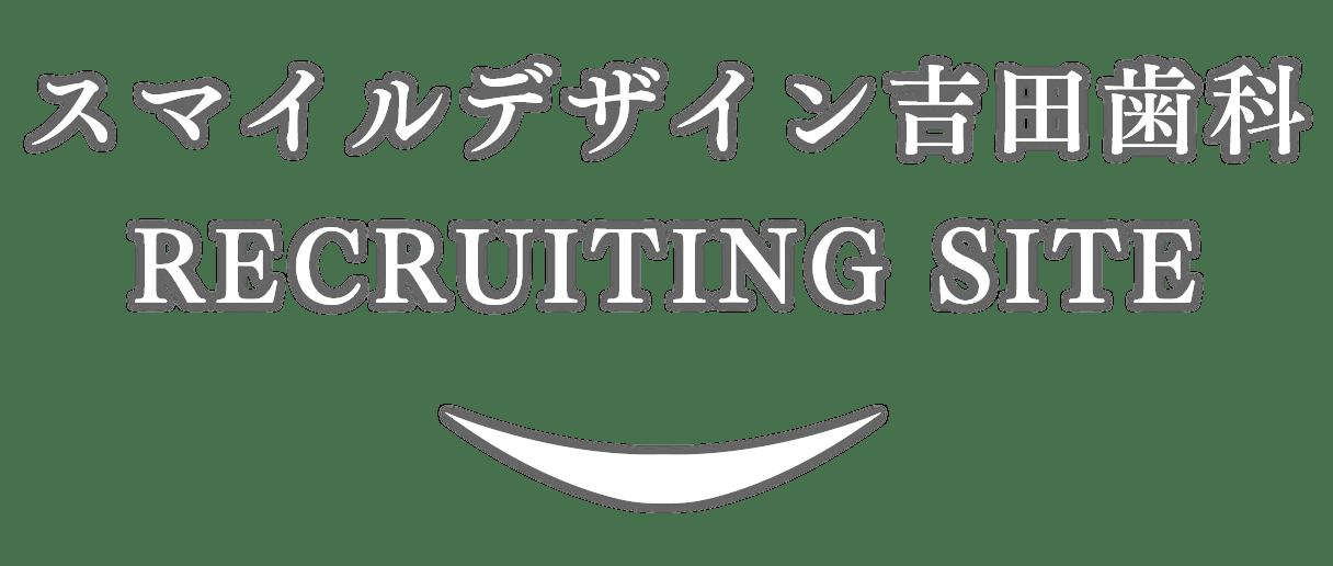 スマイルデザイン 吉田歯科 RECRUITING SITE