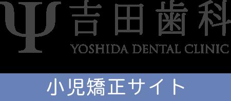 吉田歯科 YOSHIDA DENTAL CLINIC 小児専門サイト